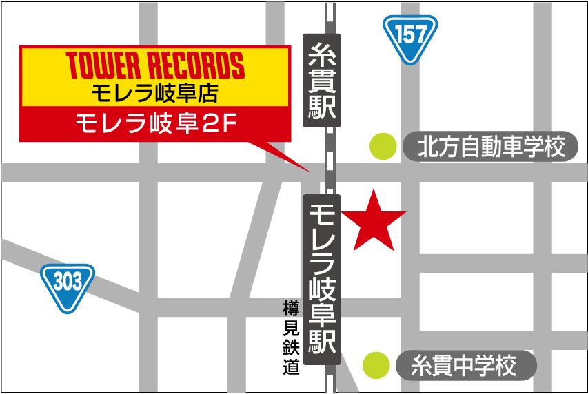 モレラ岐阜店