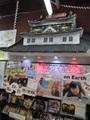 梅田大阪マルビル店