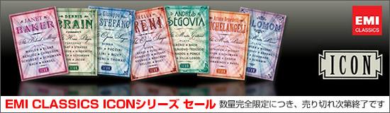 EMI CLASSICS ICONシリーズ セール