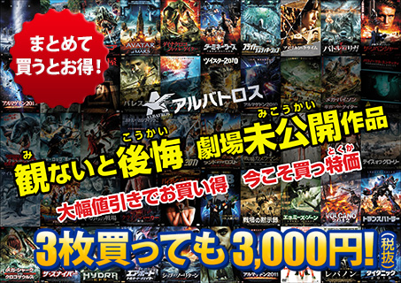 3枚3,000円(アルバトロス未公開)