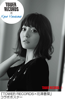 TOWER RECORDS×花澤香菜コラボキャンペーン