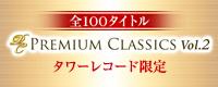 タワレコ・セレクトの名曲名盤 第2弾! 「PREMIUM CLASSICS」 Vol.2 (全100タイトル)