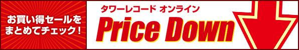 タワーレコード オンライン Price Down