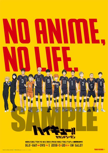 NO ANIME, NO LIFE.×ハイキュー!!セカンドシーズン