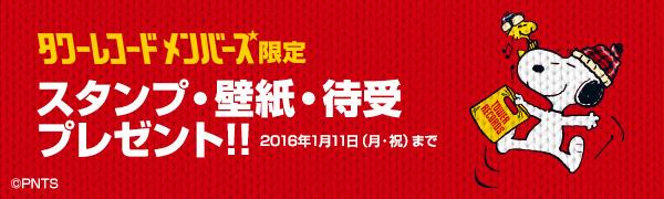 タワーレコードメンバーズ限定 スタンプ・壁紙・待受プレゼント!!