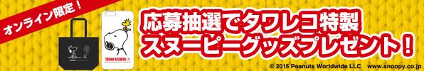 タワーレコードオンライン限定 応募抽選でタワレコ特製SNOOPYグッズプレゼント!