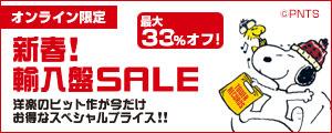 〈オンラインショップ限定〉〈オンライショップ限定〉新春!輸入盤セール!
