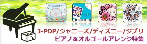 J-POP ピアノ&オルゴールアレンジ特集
