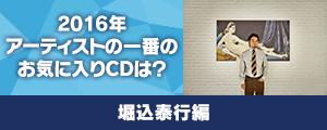 〈2016年アーティストの一番のお気に入りCDは?〉堀込泰行編