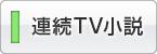 連続TVドラマ