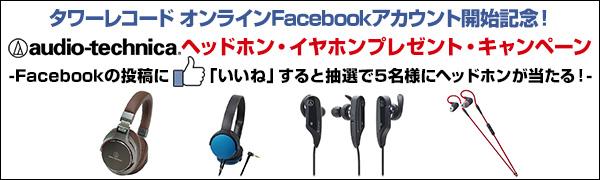 audio-technicaヘッドホン・プレゼント・キャンペーン