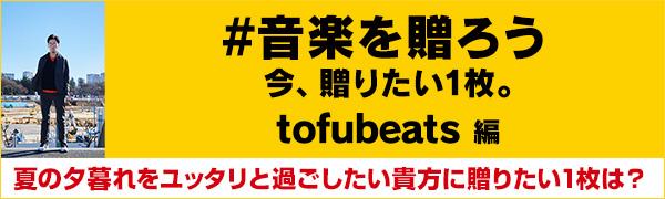 〈#音楽を贈ろう〉今、贈りたい1枚。tofubeats編