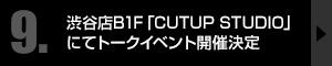 渋谷店B1F「CUTUP STUDIO」 にてトークイベント開催決定