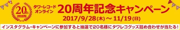タワーレコード オンライン 20周年キャンペーン