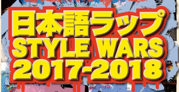 日本語ラップSTYLE WARS