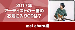 〈2017年アーティストの一番のお気に入りCDは?〉mei ehara編