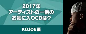 〈2017年アーティストの一番のお気に入りCDは?〉KOJOE編