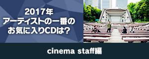 〈2017年アーティストの一番のお気に入りCDは?〉cinema staff 編
