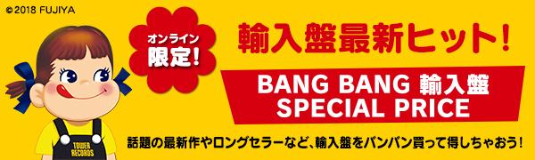 BANGBANG輸入盤スペシャルプライス