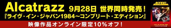 Alcatrazz ライブインジャパン1984 コンプリートエディション
