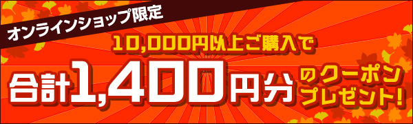 9月期間中に1万円以上のお買い上げで、合計1,400円OFFクーポンプレゼント!