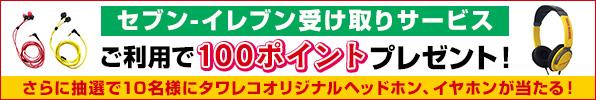 セブン-イレブン受け取りキャンペーン