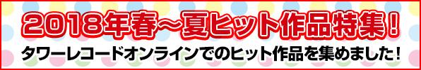 2018年春~夏ヒット特集!