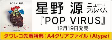 星野源『POP VIRUS』