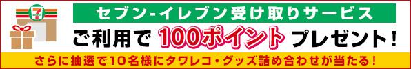 セブン-イレブン受け取りサービスキャンペーン