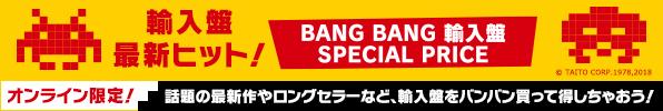 ウィンターセール2018_BANGBANG輸入盤