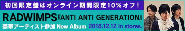 RADWIMPS『ANTI ANTI GENERATION』&『Road to Catharsis Tour 2018』