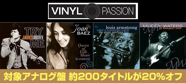 Vinyl Passion
