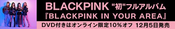 Black Pink 『BLACKPINK IN YOUR AREA』