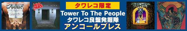 Tower To The People/タワレコ良盤発掘隊 アンコール