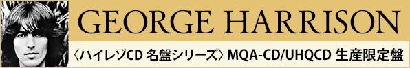 George Harrison ハイレゾCD