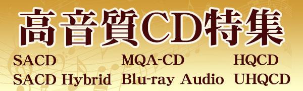 高音質CD特集