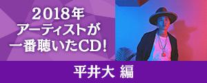 〈2018年アーティストの一番のお気に入りCDは?〉平井大 編