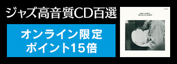 ジャズ高音質CD百選 / オンライン限定ポイント15倍