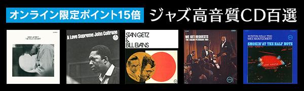 ジャズ高音質CD百選