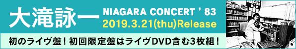 大滝詠一、初のライヴ盤『NIAGARA CONCERT '83』3月21日発売!初回生産限定盤は2CD+DVDの3枚組