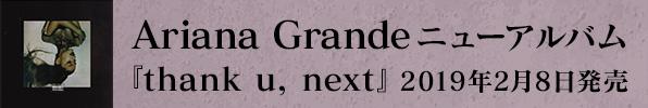 Ariana Grande『thank u, next 』