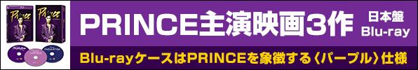 PRINCE主演映画3作日本盤Blu-ray