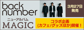 back number、3年3ヶ月ぶりとなる6枚目のオリジナルアルバム『MAGIC』3月27日発売