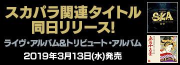 【早期ダブル購入特典あり】東京スカパラダイスオーケストラ、関連2タイトル3月13日同時リリース