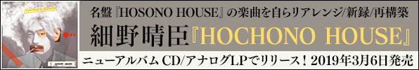 細野晴臣、名盤『HOSONO HOUSE』をまるごと新録したニューアルバム『HOCHONO HOUSE』3月6日発売