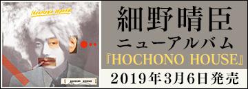 細野晴臣『HOCHONO HOUSE』