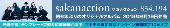 サカナクション、約6年ぶりとなるオリジナル・アルバム『834.194』6月19日発売