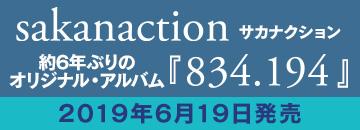サカナクション、約6年ぶりとなるオリジナル・アルバム『834.194』4月24日発売