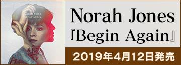 Norah Jones(ノラ・ジョーンズ)新作『Begin Again(ビギン・アゲイン)』
