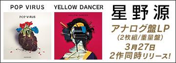 星野源アナログ盤LP